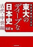 歴史が面白くなる 東大のディープな日本史【古代・中世編】 (中経の文庫)