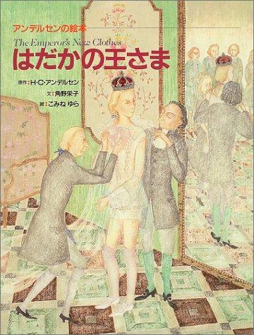 はだかの王さま (アンデルセンの絵本)の詳細を見る