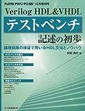 Verilog (ヴェリログ) HDL&VHDLテストベンチ 2010年 10月号 [雑誌]
