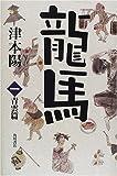 龍馬 (一)―青雲篇 (文芸シリーズ)