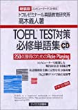 TOEFL TEST対策必修単語集CD (<CD>)