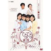連続テレビ小説  てるてる家族 総集編 [DVD]