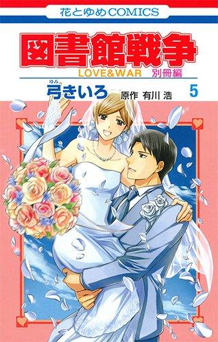 [画像:図書館戦争 LOVE&WAR 別冊編 5 (花とゆめCOMICS)]