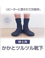 男性用 かかと ツルツル 靴下 ブラック 24-26cm 角質 ケア ひび割れ対策 太陽ニット 700