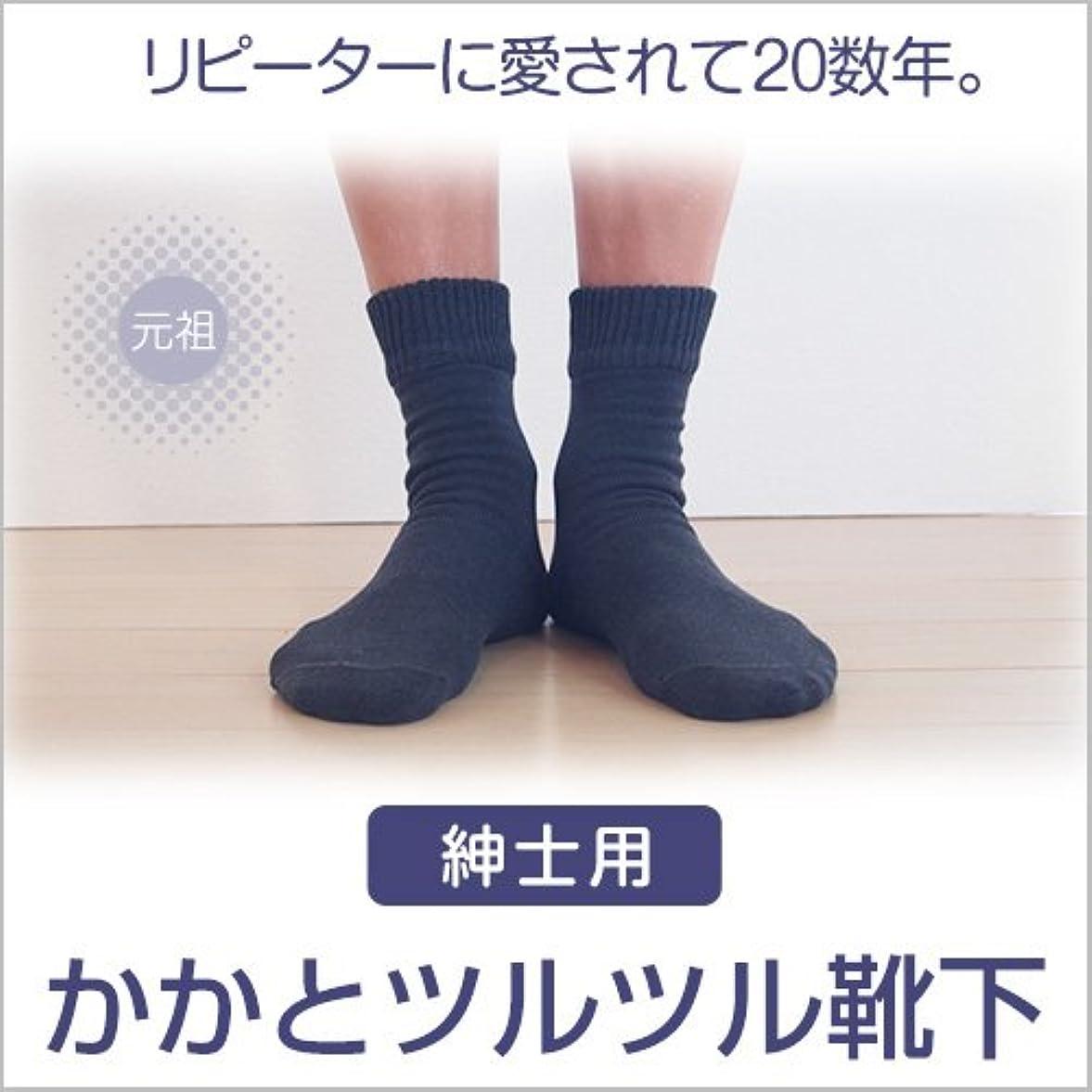 寂しい内側ルート男性用 かかと ツルツル 靴下 ネイビー 24-26cm 角質 ケア ひび割れ 対策 太陽ニット 700
