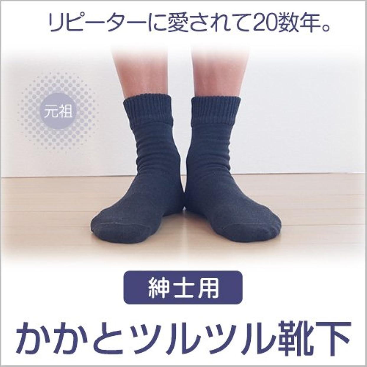 エンゲージメント期待するなに男性用 かかと ツルツル 靴下 ネイビー 24-26cm 角質 ケア ひび割れ 対策 太陽ニット 700