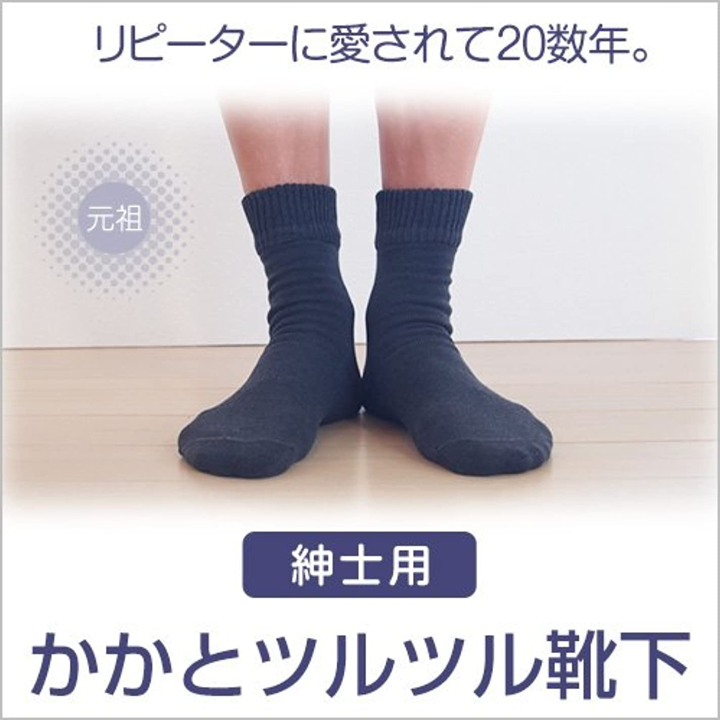 スキャン些細なガード男性用 かかと ツルツル 靴下 ネイビー 24-26cm 角質 ケア ひび割れ 対策 太陽ニット 700
