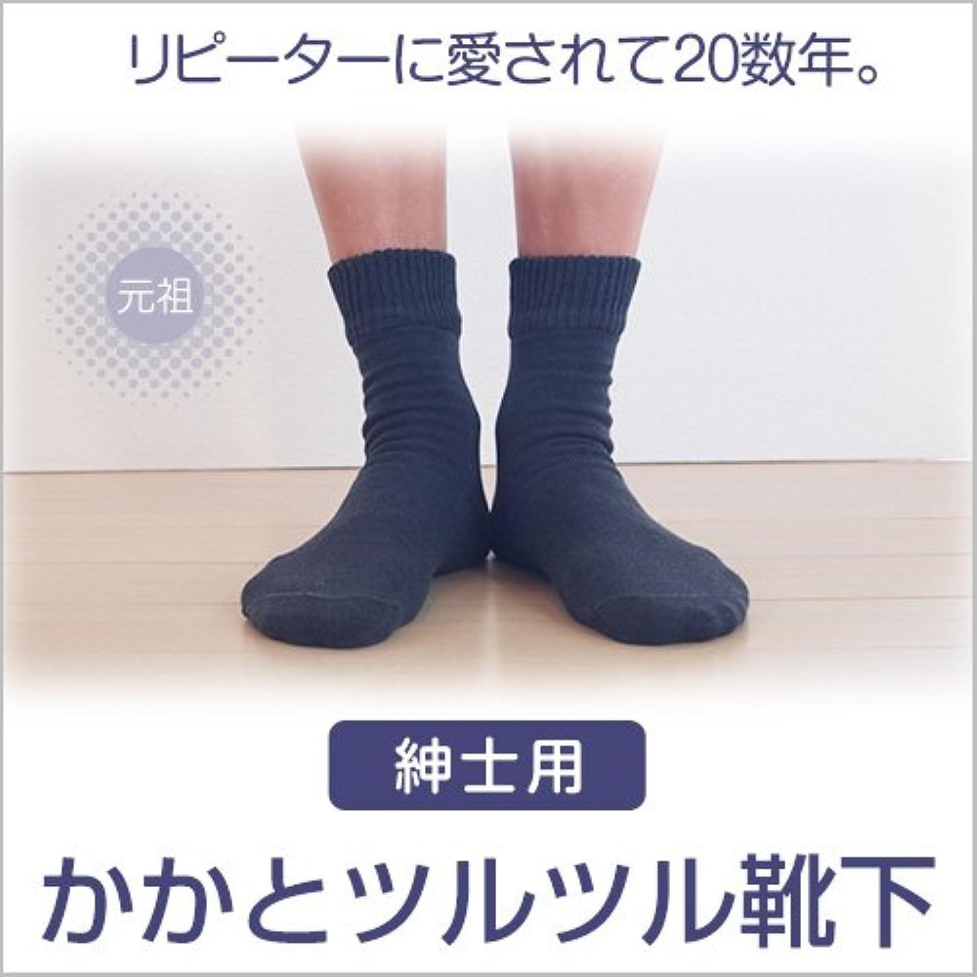 リスク抽象化平衡男性用 かかと ツルツル 靴下 ネイビー 24-26cm 角質 ケア ひび割れ 対策 太陽ニット 700