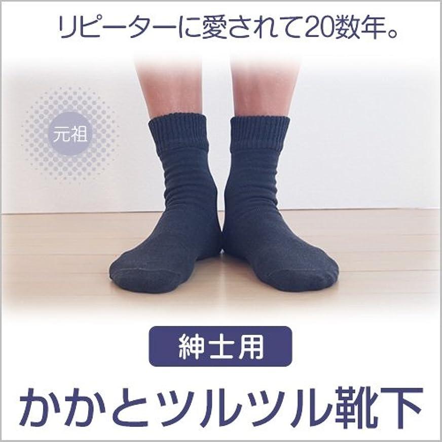 セーター生き残り小石男性用 かかと ツルツル 靴下 ブラック 24-26cm 角質 ケア ひび割れ対策 太陽ニット 700