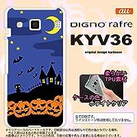KYV36 スマホケース DIGNO rafre KYV36 カバー ディグノ ラフレ ソフトケース ハロウィン 青 nk-kyv36-tp402