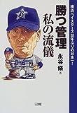 勝つ管理 私の流儀―横浜ベイスターズ38年ぶりの日本一!