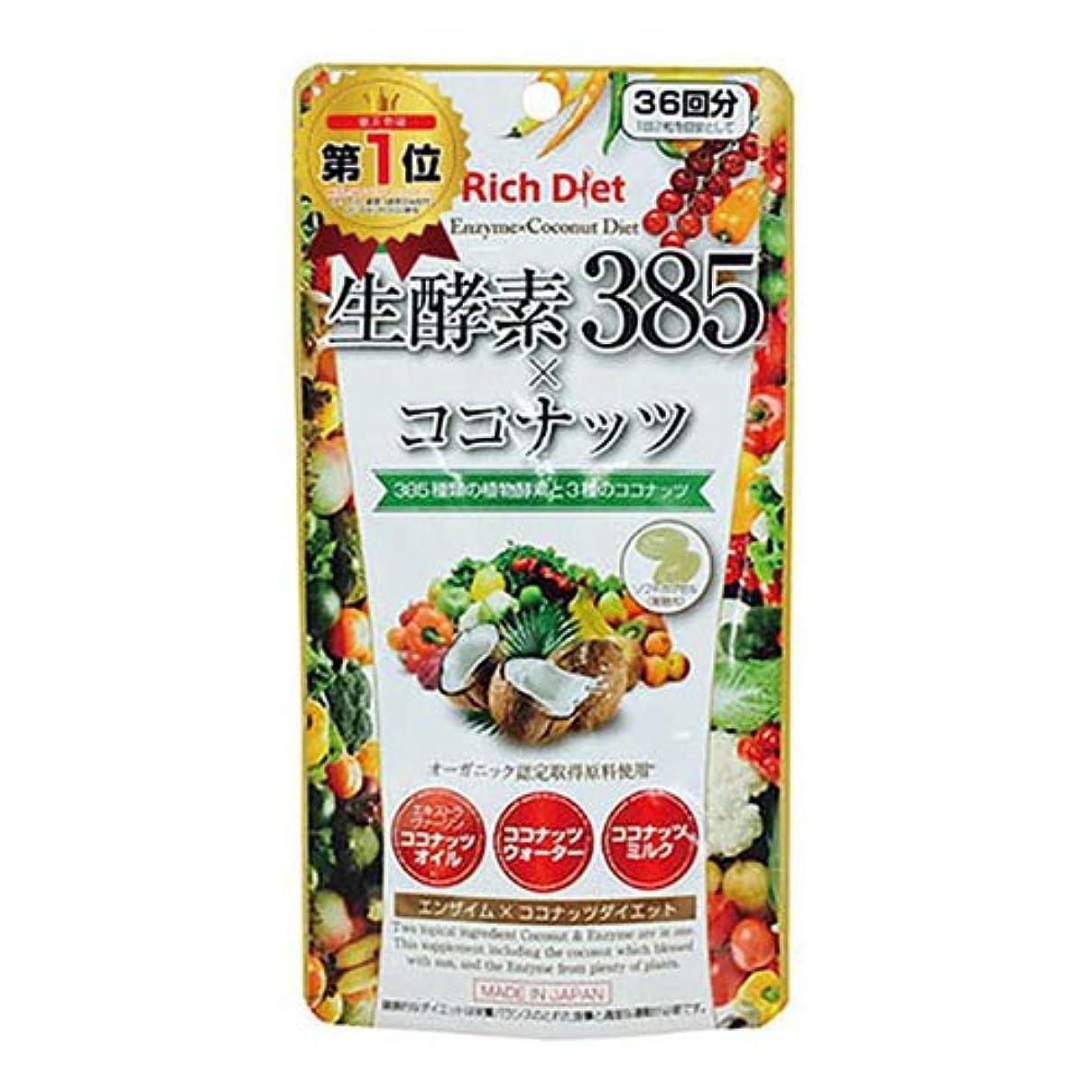 ばか盲信勝利Rich Diet 生酵素×ココナッツダイエット 72粒