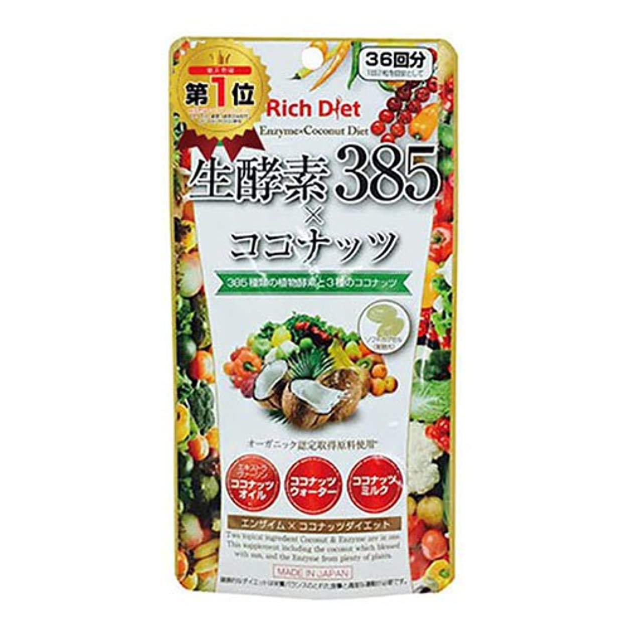 稼ぐ致命的Rich Diet 生酵素×ココナッツダイエット 72粒