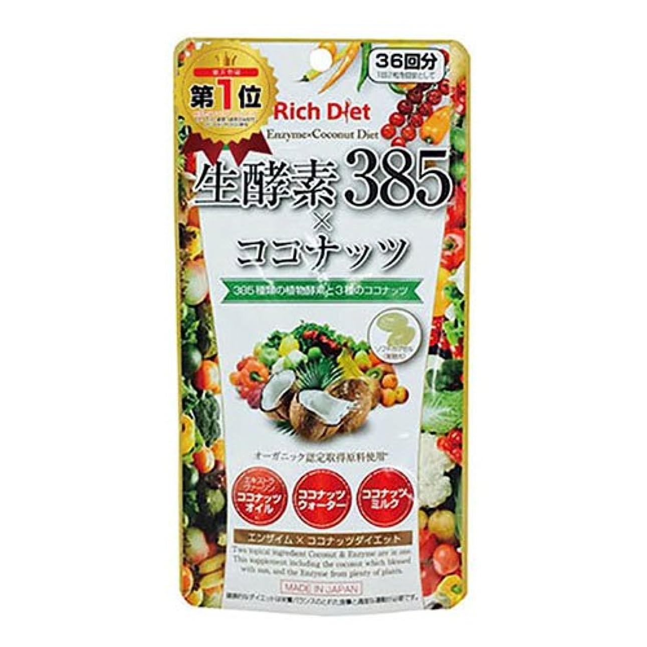 適性面白い通常Rich Diet 生酵素×ココナッツダイエット 72粒