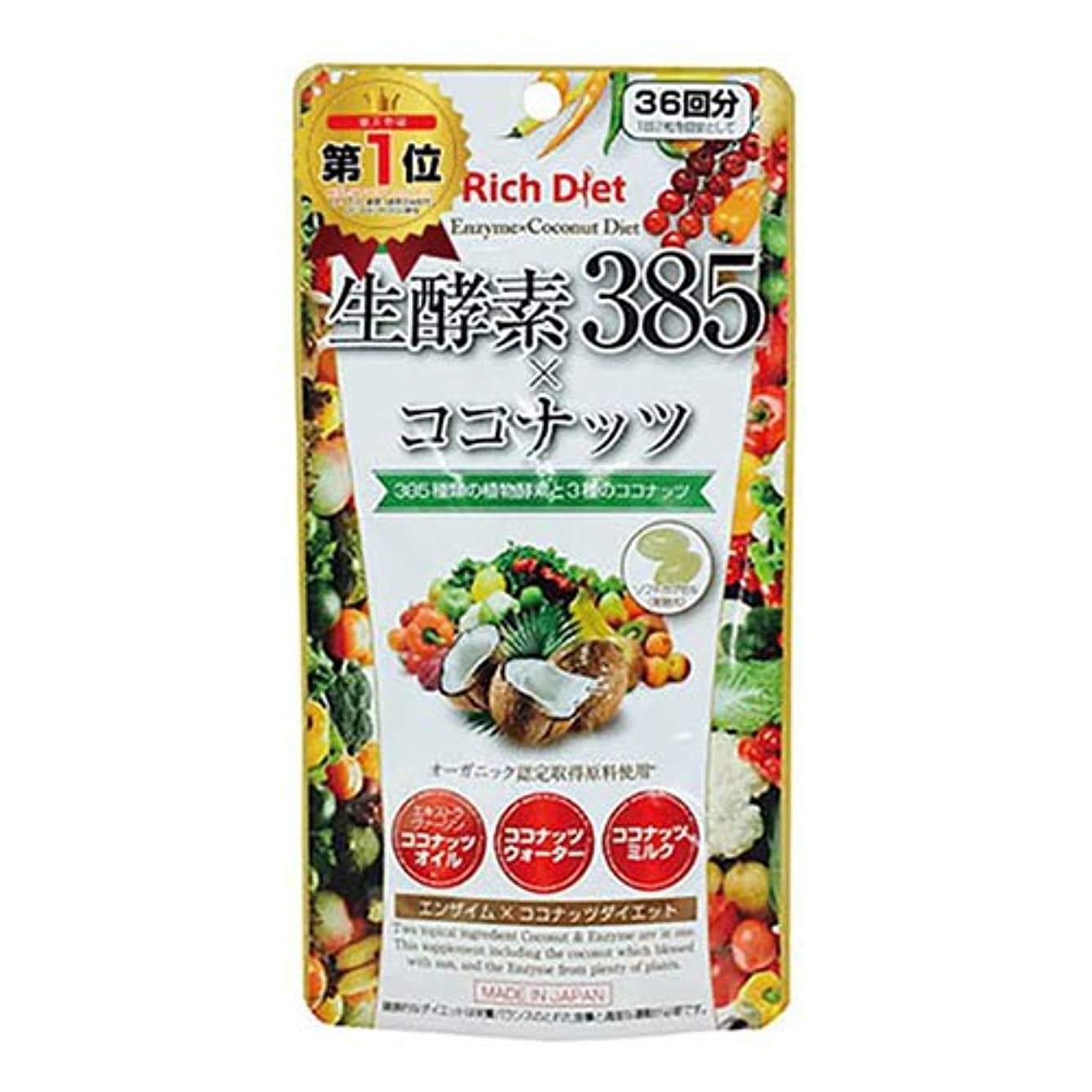 ライブ精査飼料Rich Diet 生酵素×ココナッツダイエット 72粒