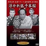 浮かれ狐千本桜 [DVD]  STD-106