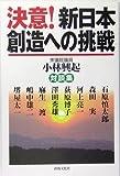 決意!新日本創造への挑戦