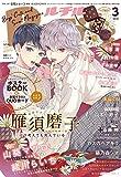 ルチル 2019年03月号 [雑誌] (バーズコミックス ルチルコレクション)