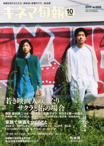 キネマ旬報 2013年10月下旬号 No.1648