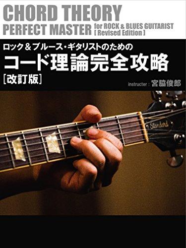 ロック&ブルース・ギタリストのためのコード理論 [改訂版]