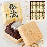 くらづくり最中 【福蔵】 20個入/福餅入り・十勝産小豆100%の自家製小倉餡使用