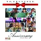 アニバーサリー 初回生産限定版 (オリジナルBE@RBRICK付) [Blu-ray]
