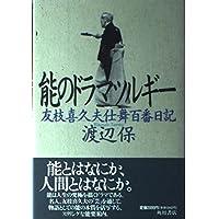 能のドラマツルギー―友枝喜久夫仕舞百番日記