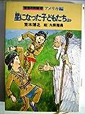 星になった子どもたち―ほか (1979年) (世界の民話〈8〉―アメリカ編)