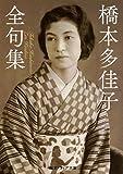 「橋本多佳子全句集 (角川ソフィア文庫)」販売ページヘ