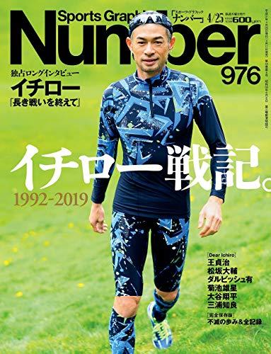 Number(ナンバー)976号「完全保存版 イチロー戦記。」 (Sports Graphic Number(スポーツ・グラフィック ナンバー))