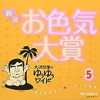大沢悠里のゆうゆうワイド 新選 お色気大賞⑤