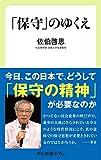 「保守」のゆくえ (中公新書ラクレ)