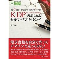目にやさしい大活字 KDPではじめる セルフ・パブリッシング