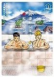同棲ヤンキー 赤松セブン(1) (プリンセス・コミックスDX カチCOMI)