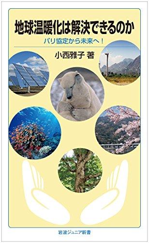 地球温暖化は解決できるのか――パリ協定から未来へ! (岩波ジュニア新書)の詳細を見る