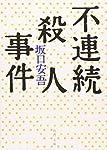 不連続殺人事件 (角川文庫)