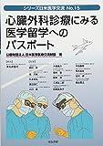 心臓外科診療にみる医学留学へのパスポート (シリーズ日米医学交流)