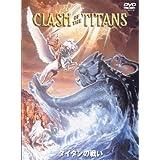 タイタンの戦い [DVD]