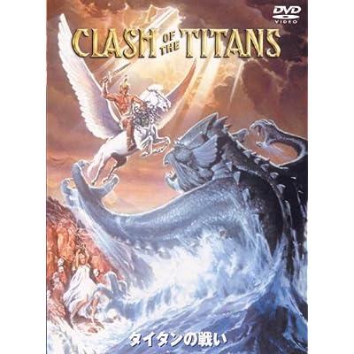 タイタンの戦いタイタンの戦い/タイタンの逆襲