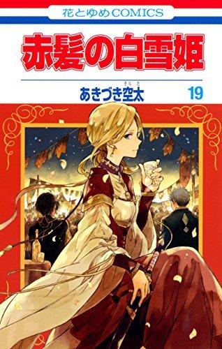 赤髪の白雪姫 コミック 1-19巻セット