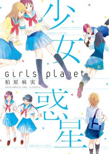 少女惑星 (IDコミックス 百合姫コミックス)の詳細を見る