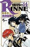 境界のRINNE(14) (少年サンデーコミックス)