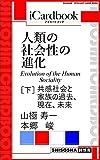 人類の社会性の進化(Evolution of the Human Sociality) (下): 共感社会と家族の過去、現在、未来 (アイカードブック)