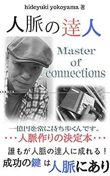 [hideyuki yokoyama]の人脈の達人 Master of connections: 一億円を常に持ち歩くんです