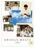 世界の中心で、愛をさけぶ <完全版> 1 [DVD]