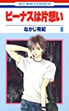 ビーナスは片想い 8 (花とゆめコミックス)