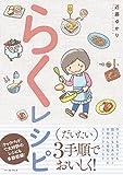 らくレシピ / 近藤ゆかり のシリーズ情報を見る