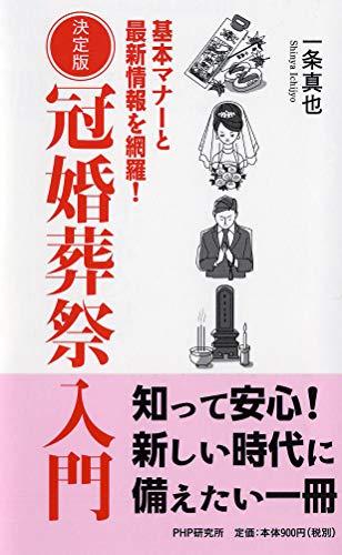 決定版 冠婚葬祭入門 基本マナーと最新情報を網羅!