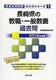 長崎県の教職・一般教養過去問 2019年度版 (教員採用試験「過去問」シリーズ)