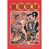 おもしろブック版猿飛佐助 (杉浦茂傑作選集 4)